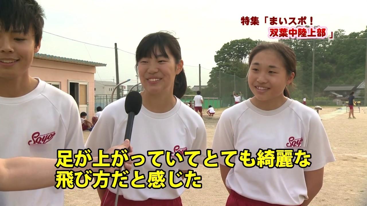 まいスポ 青春☆部活動編 双葉中学校陸上部