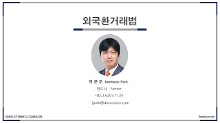 [법무법인 도우 박준우 변호사: 외국환거래법]