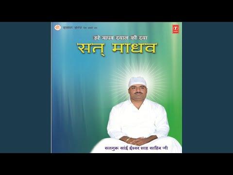 Sadho Jag Yah Sab Sapna Hai
