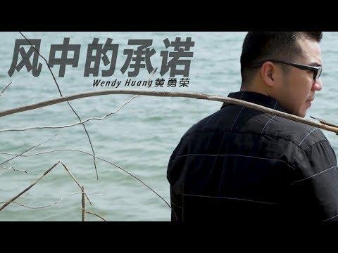 Feng Zhong De Cheng Nuo 风中的承诺  Wendy Huang 黄勇荣【Official Music Video】