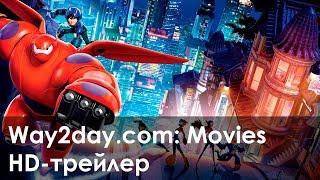 Город героев – Русский трейлер (2014, HD)