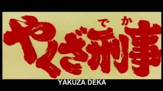 Yakuza Deka 1 (1970) (Trailer) Sonny Chiba