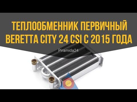 Теплообменник первичный Beretta City 24 CSI с 2015 года