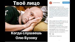 Куценко создал Мем на Ольга Бузову