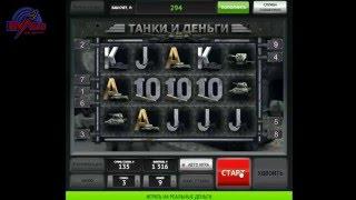 Танки на деньги в игровом клубе Вулкан(, 2016-03-22T14:19:05.000Z)