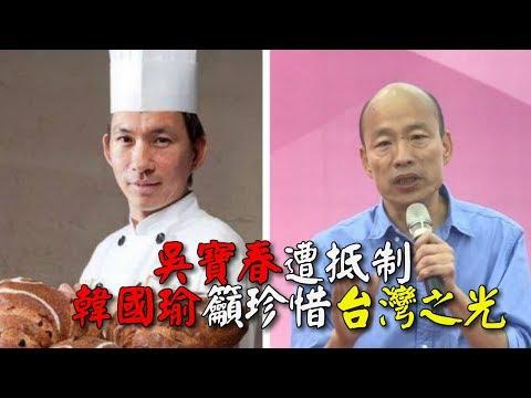 【娛樂新聞時事熱點】吳寶春遭抵制 韓國瑜籲珍惜台灣之光