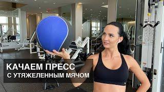 Круговая тренировка на пресс с фитнес мячом