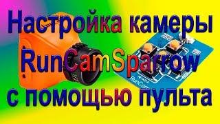 Баптау камералары RunCamSparrow және OSD пультінен