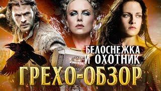 """Грехо-Обзор """"Белоснежка и охотник"""""""