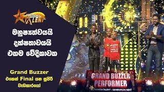 මනුෂ්යත්වයයි දක්ෂතාවයයි එකම තැනක - Youth With Talent - Generation Next - Grand Buzzer Performer Thumbnail