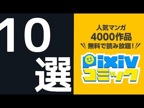 【2020年】面白おすすめpixivコミック10選【マンガ】