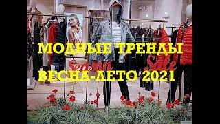 САМЫЕ МОДНЫЕ ТРЕНДЫ ВЕСНА ЛЕТО 2021 из ИТАЛИИ ЧАСТЬ 1