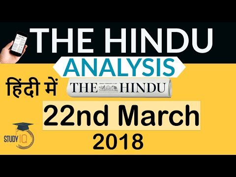 22 March 2018- The Hindu Editorial News Paper Analysis- [UPSC/SSC/IBPS] Current affairs