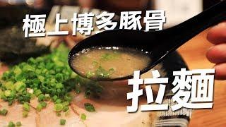 【配音】星期天的消夜時間:極上博多豚骨拉麵!