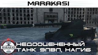 Недооцененный танк 9лвл, люто нагибает 10к урона World of Tanks