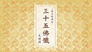 《三十五佛懺 》福智藏文新譯 大禮拜版