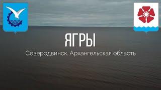 4K. Остров Ягры. Северодвинск.