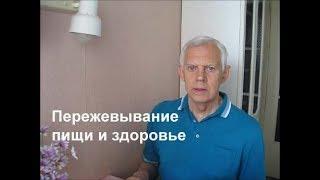 Пережевывание пищи и здоровье Alexander Zakurdaev