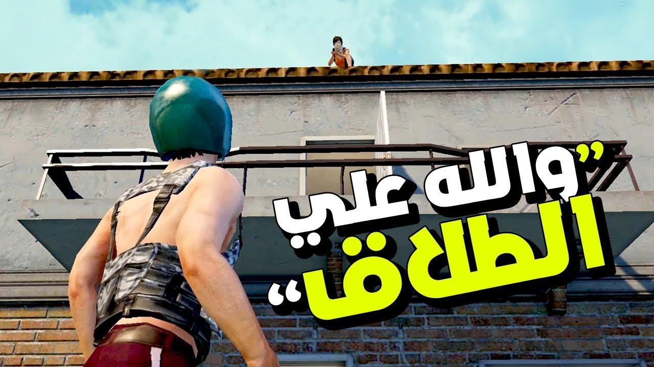 حلف يطلق زوجته عشان ببجي موبايل! ???? PUBG MOBILE