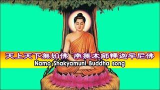 天上天下無如佛南無本師釋迦牟尼佛Namo Shakyamuni Buddha song 天上天下無如佛, 十方世界亦無比。 世間所有我盡見, 一切無有如佛者。 南無本師釋...