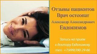 Головная боль,  лечение у остеопата. Отзывы о враче. Доктор Евдокимов