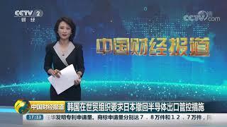 [中国财经报道]韩国在世贸组织要求日本撤回半导体出口管控措施| CCTV财经
