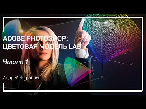 Что такое Lab. Adobe Photoshop: цветовая модель Lab. Андрей Журавлев
