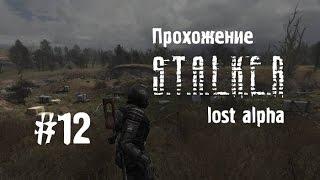 Сталкер Lost Alpha #12 [Лаборатория Х-16 и Радар](, 2014-06-08T11:26:22.000Z)