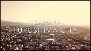 【佳作】seasons Fukushima city / 篠田 純央