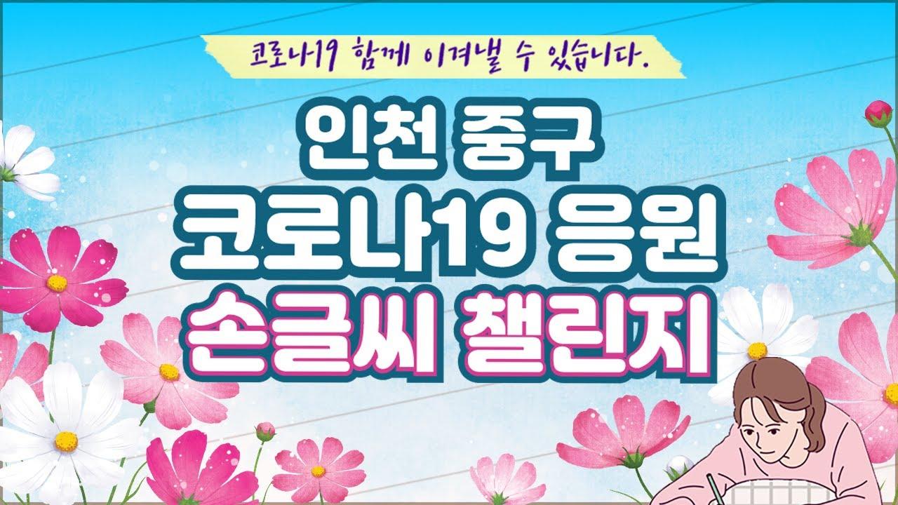 인천 중구 코로나19 응원 손글씨 챌린지
