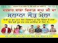LIVE ! Mela Pind Kingra Cho Wala    Darbar Baba Chirag Shah Ji 25-June-2019    Open Punjabi Live