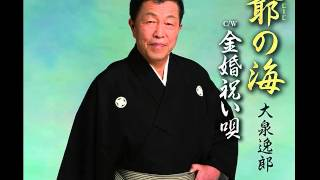 大泉逸郎 - 爺の海
