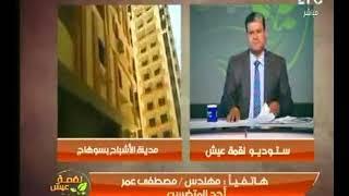 احد المتضررين يروي تفاصيل المشكلة التي يعاني منها سكان مدينة الأشباح بسوهاج