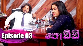 Poddi - පොඩ්ඩි | Episode 03 | 19 - 07 - 2019 | Siyatha TV Thumbnail