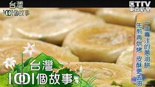 【台灣1001個故事】一生專注的蔥油餅  早起鳥最愛 基隆晨飄香1020317