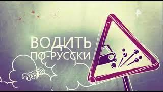 По русски Выпуск 171 от 19 09 2017 Дорожные войны. Дураки и дороги. Аварии