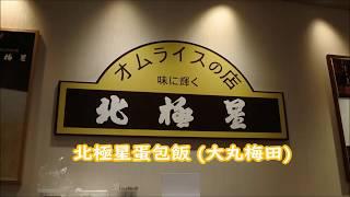 大阪美食   北極星蛋包飯 オムライス北極星 大丸梅田