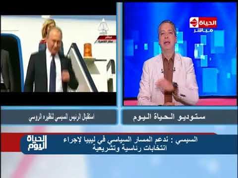 """الحياة اليوم - تامر أمين عن القمة المصرية الروسية ( الطاقة النووية ) .. """" مصر فى العصر النووي """""""