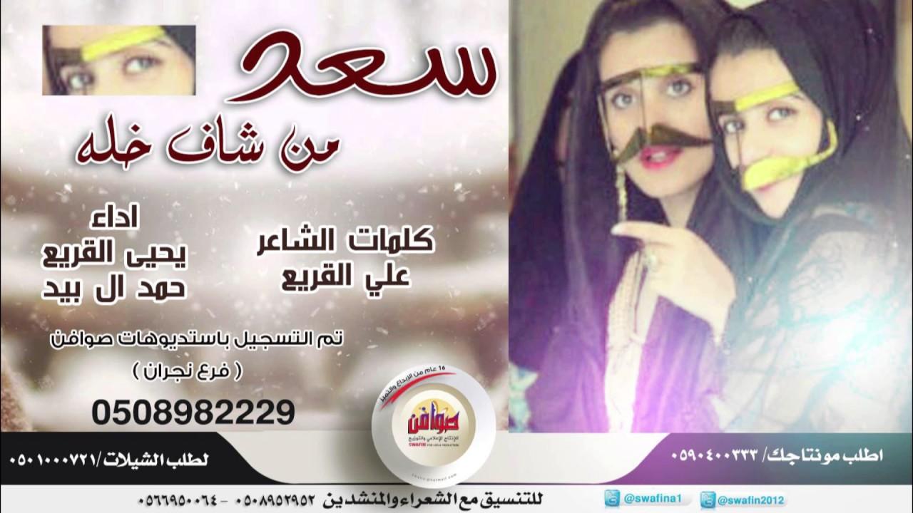 سعد من شاف خله ( هملي ياسحابه ) ll كلمات ll علي القريع  ll ادا :  يحي القريع & حمد ال بيد  2016