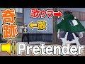 【荒野行動】歌ウマがボイチャで「Pretender」を熱唱したら奇跡が起きた...www【official髭男dism】