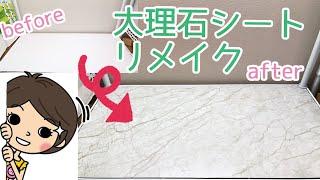 【貼るだけDIY!】机を高級感のある大理石シートでリメイク!【Ohuhu】