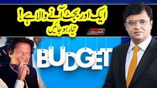 Budget Ka Aik Bara Hamla Honay Ko Teyar - Dunya Kamran Khan Ke Sath
