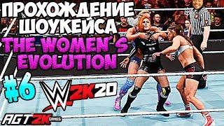 AGT - WWE 2K20   ПРОХОЖДЕНИЕ 2K SHOWCASE -THE WOMEN'S EVOLUTION #6 (ФИНАЛ - WRESTLEMANIA 35)