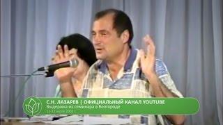 С.Н. Лазарев | Если остановил гаишник