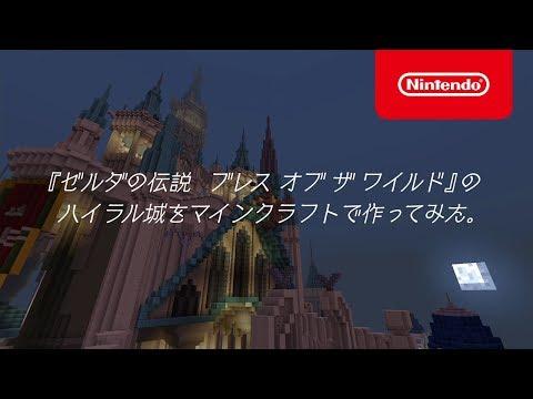 『ゼルダ��説 ブレス オブ ザ ワイルド���イラル城をマインクラフト�作������。(「Team-京�作�)