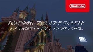 『ゼルダの伝説 ブレス オブ ザ ワイルド』のハイラル城をマインクラフトで作っ…