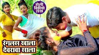 Sudhir Kumar Chhotu इस छोटे से बच्चे ने होली में हंगामा मचा दिया - Ranglas Khala Devarawa Sala