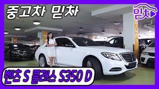 [판매완료]중고차추천! 2016 벤츠 S-클래스-W22…