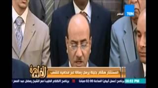 المستشار هشام جنينة يرسل رسالة عبر محاميه للشعب