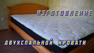 видео Материалы для изготовления кроватей